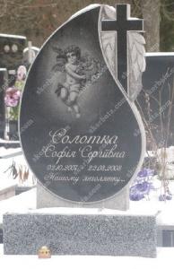 Памятник № A268