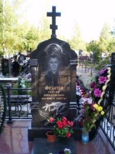 Памятник № A256