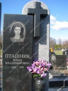 Памятник № A137