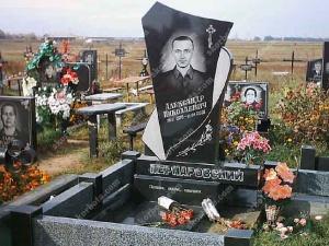 Памятник № A204