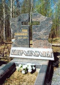 Памятник № A149