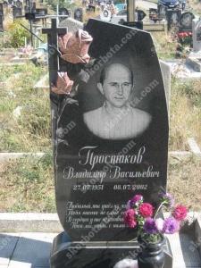 Памятник № A299