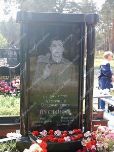 Памятник № A013
