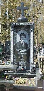 Памятник № A016