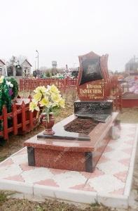 Памятник № A328